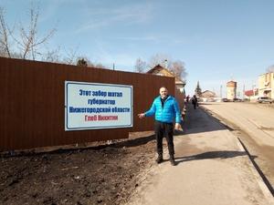 Дзержинский блогер «прокачал» забор, который шатал Никитин в Дальнем Константинове