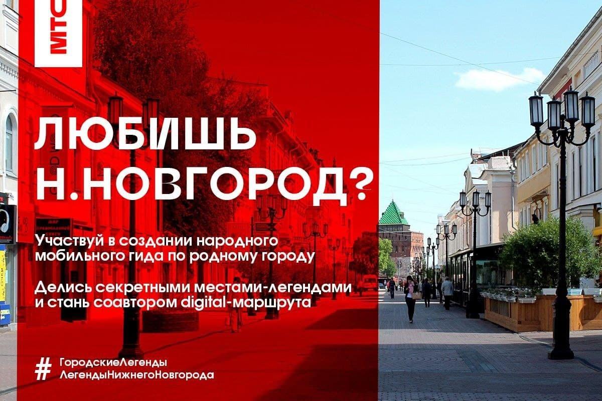 Жители Нижнего Новгорода составят аудиогид о своем городе вместе с МТС - фото 1