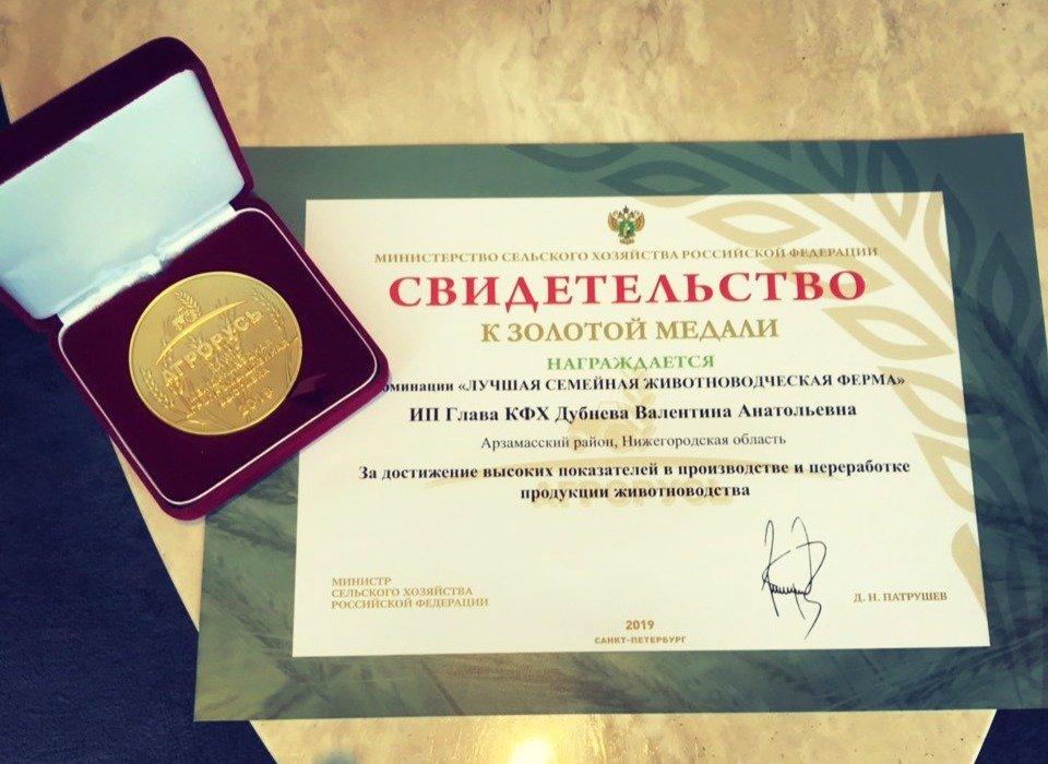 Ферму из Арзамаса отметили золотой медалью за лучшие молочные продукты в России - фото 1