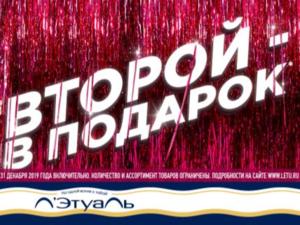 Л'Этуаль дарит новогодние подарки нижегородцам