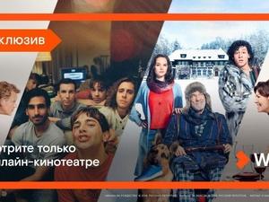Зрителей Wink ожидает сразу пять кино премьер в январе