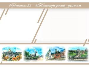 Инструкцию по созданию открытки ко Дню учителя выпустило нижегородское Минобразования