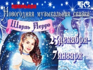 Нижегородский ТЮЗ представит «Золушку» на свой лад