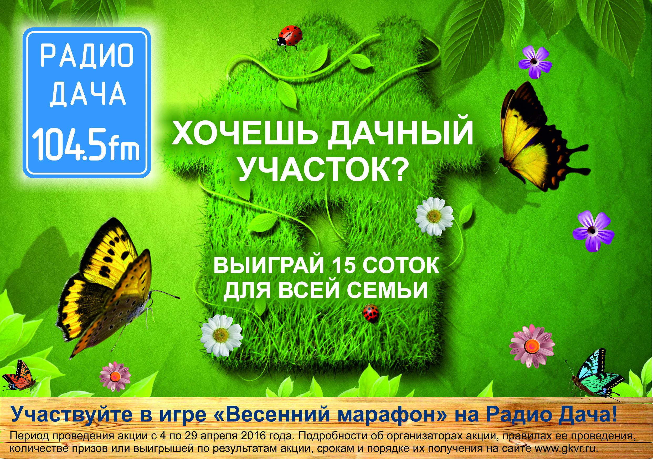Радио Дача Программы