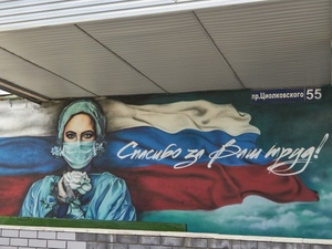 В Дзержинске дорисовали граффити для врачей на проспекте Циолковского