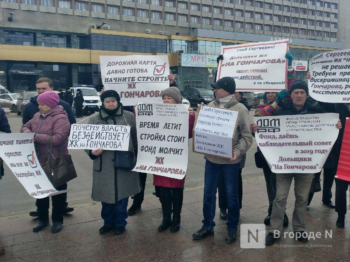 Обманутые дольщики двух проблемных ЖК вышли на пикет в Нижнем Новгороде - фото 1