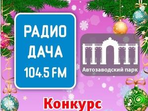 На Радио Дача стартовал городской конкурс ёлочных игрушек