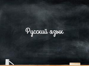 Ихний друшлаг и кисельная барышня: забавный тест на знание русского языка