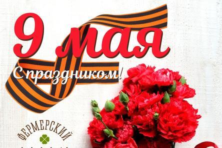 «Фермерский дворик» поздравляет нижегородцев с Днем Победы