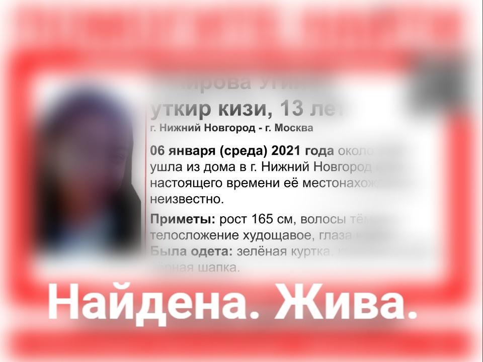 Пропавшая в Нижнем Новгороде девочка нашлась живой - фото 1