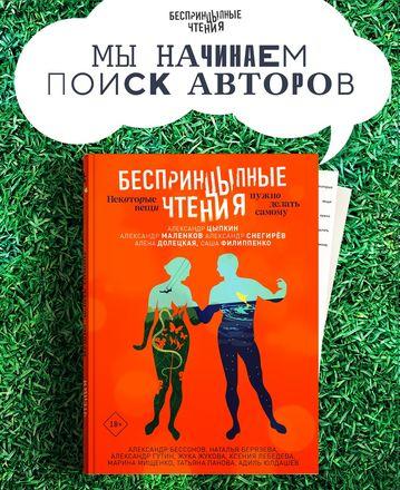 Фестиваль «БеспринцЫпные чтения - 2021» будет доступен нижегородцам на МТС Live   - фото 1