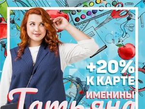 Скидку всем Татьянам дарит модный женский магазин 25 января