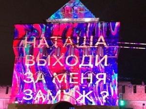 Влюбленный, сделавший предложение Наташе на Дмитриевской башне, взломал подсветку Кремля