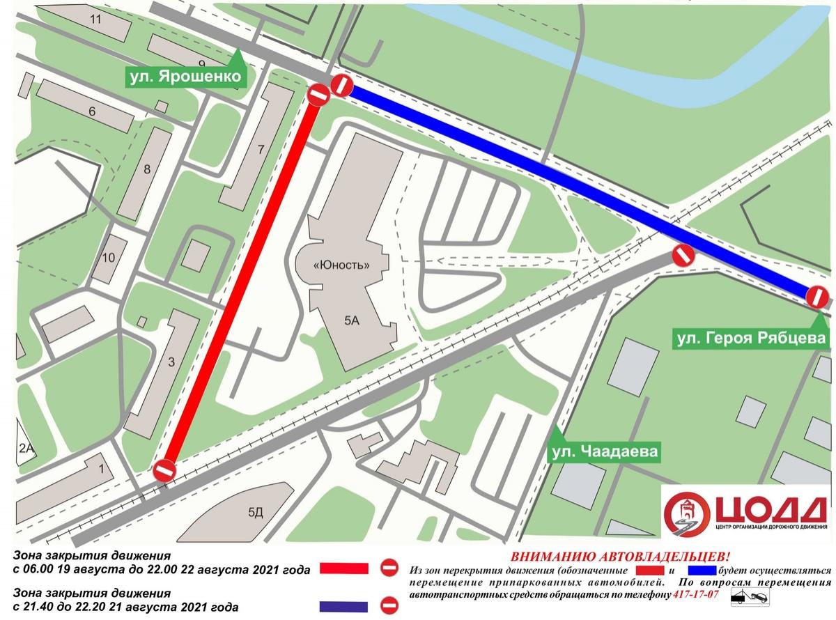 Движение транспорта частично приостановят на улице Ярошенко - фото 1