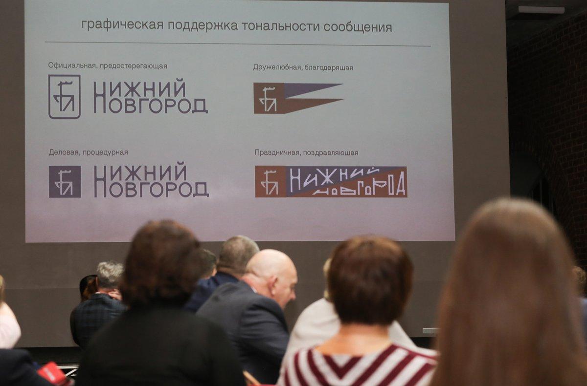 Представлена концепция единого графического оформления Нижнего Новгорода - фото 1