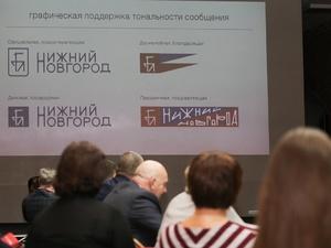 Представлена концепция единого графического оформления Нижнего Новгорода